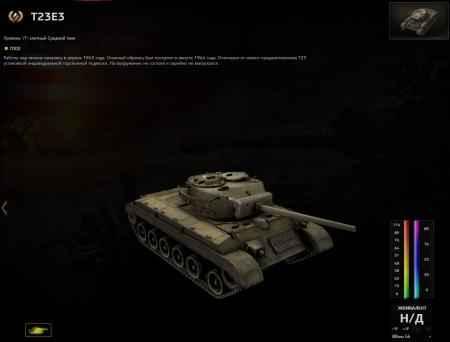 Новый танк в WoT 0.8.11, gosu-wot.com