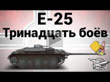 E— 25 — Тринадцать боёв
