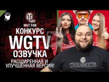 Конкурс WGTV— озвучка 2! Расширенная и улучшенная версия