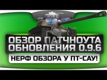 Обзор патчноута обновления 0.9.6. Большой нерф обзора ПТ-САУ и ап ЛТ!
