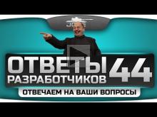 Ответы Разработчиков #44. Эксклюзивные ответы на вопросы зри