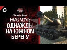 Однажды на Южном Берегу — Frag Movie от Wartactic Games
