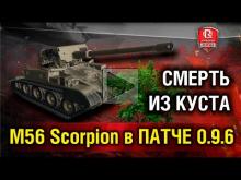 Эксклюзив! M56 Scorpion | Смерть из куста в патче 0.9.6