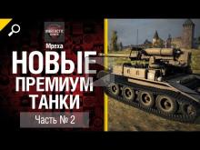 ИС-5, M56 Scorpion, Т-54 (1945), M4 Improved, Pz III K- от Mpexa