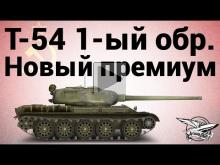 Т— 54 первый образец — новый премиум СТ СССР