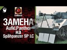 Замена Aufkl.Panther на Sp?hpanzer SP I.C - Будь готов! - от Evilborsh