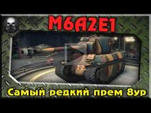 M6A2E1 — Самый редкий прем танк 8 уровня