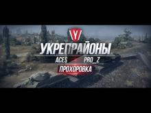 [Обзор боя с вылазки] ACES vs PRO_Z