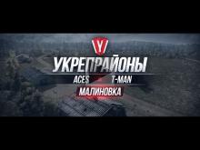 [Обзор боя с вылазки] ACES vs T_MAH #2