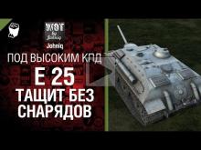 E 25 тащит без снарядов — Под высоким КПД №1 — от Johniq