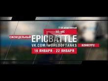 EpicBattle! h8_yet / Т— 54 облегчённый (еженедельный конкурс: