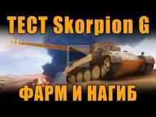 ТЕСТ Scorpion G — ПРОВЕРЯЕМ ФАРМ И НАГИБ[ World of Tanks ]