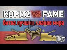 Стрим — KORM2 vs FAME — Битва лучших кланов RU и EU