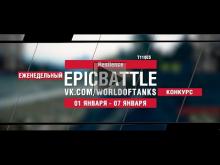 EpicBattle : Resilence / T110E5 (конкурс: 01.01.18— 07.08.18