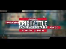 EpicBattle : Gangsta92 / T95 (конкурс: 01.01.18— 07.08.18) [W