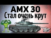 AMX 30 1er prototype — После ребаланса стал очень крут