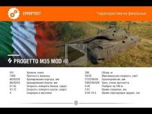 World of Tanks 1.0 +? Итальянские танки. Новая механика. Pro