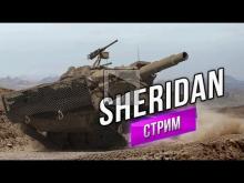 XM551 Sheridan требует 3 отметки на ствол! с 18.00