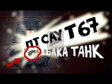 Т 67 имба танк — Истории танкистов. Приколы Wot. Мультобзор