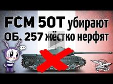 ТЕСТ ПАТЧА 9.22 (2) — FCM 50 t убирают, Объект 257 жёстко не