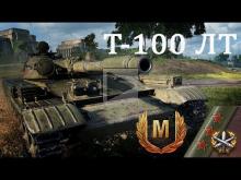 Т— 100 ЛТ — в Бой на 3 отметки! Рекорд на Легком танке! 13000