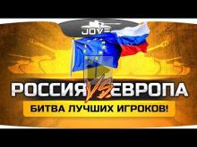 РОССИЯ против ЕВРОПЫ! ? Битва лучших игроков World Of Tanks!