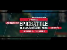 EpicBattle : 9l6eka / M4A3E2 Sherman Jumbo (конкурс: 15.01.