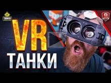 Тайна WoT 2.0 Раскрыта ● VR— Танки