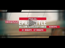 EpicBattle : BrAz0_Ds / AMX 13 105 (конкурс: 01.01.18— 07.08
