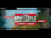 EpicBattle : jhugene / Strv 103B (конкурс: 01.01.18— 07.08.18