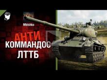ЛТТБ — Антикоммандос № 46 — от Mblshko [World of Tanks]