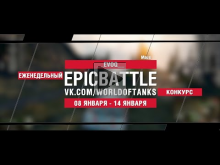 EpicBattle : __EVOQ__ / Maus (конкурс: 08.01.18— 14.08.18) [W