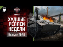 Челлендж — ХРН №75 — от Mpexa [World of Tanks]