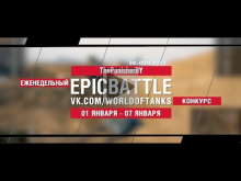 EpicBattle : ThePunisherBY / Bat.— Châtillon 12 t (конкурс: 0