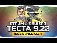 СТРИМ ОБЩЕГО ТЕСТА ПАТЧА 9.22 ● Новые Имбы СССР в WoT!