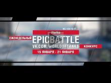 EpicBattle : Flurika / WZ— 120— 1G FT (конкурс: 15.01.18— 21.0