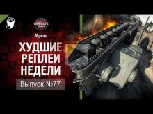 Опять вляпался! — ХРН №77 — от Mpexa [World of Tanks]