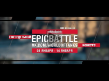 EpicBattle : xRKxSpirit / AMX M4 mle. 54 (конкурс: 08.01.18