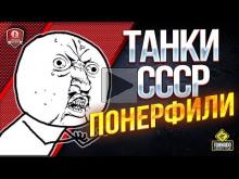 ТАНКИ СССР ПОНЕРФИЛИ ● ХРОНИКИ ПАТЧА 9.22
