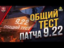 НОВЫЕ ИМБЫ СССР ? ОБЩИЙ ТЕСТ 9.22