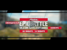 EpicBattle : Alkcatraz / WZ— 111 model 5A (конкурс: 08.01.18—