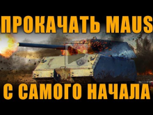 ПРОКАЧАТЬ MAUS — С САМОГО НАЧАЛА![ World of Tanks ]