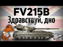 FV215b — Здравствуй, дно! — Гайд