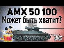 AMX 50 100 — Может быть уже хватит?