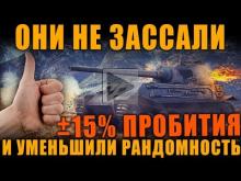 ОНИ НЕ ЗАССАЛИ И УМЕНЬШИЛИ РАЗБРОС ПРОБИТИЯ НА ±15% [ World