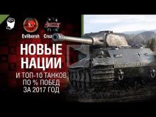 Новые нации и топ— 10 танков по % побед за 2017 год — Танконо