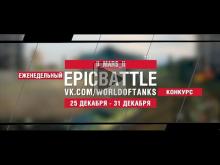 EpicBattle : II_MARS_II / 113 (конкурс: 25.12.17— 31.12.17) [