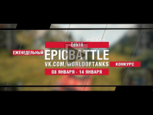EpicBattle : Edik19 / M48A5 Patton (конкурс: 08.01.18— 14.08.