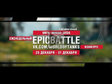 EpicBattle : BNYK_MOEGO_DEDA / Т— 54 облегчённый (конкурс: 25
