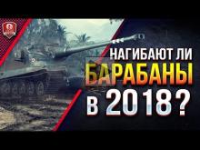 БАРАБАНЫ в 2018 ● Подлый Нагибучий Стрим